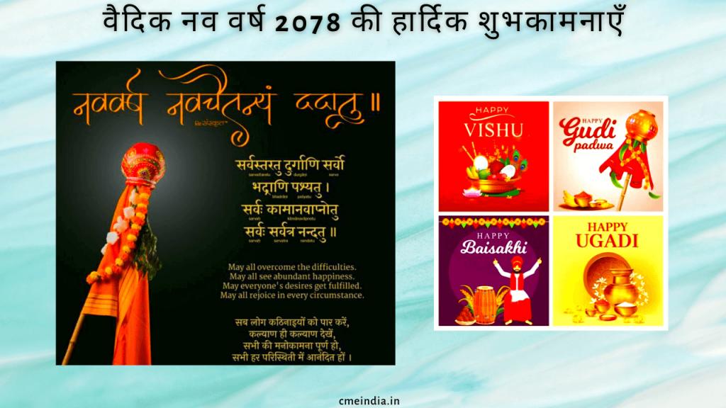 Happy Vedic New Year 2078